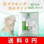 【初回限定】リマーユ プラセラ トライアルセット 馬プラセンタ・セラミド 美容液 化粧水 リンクル