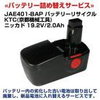 JAE401-BAP バッテリーリサイクル KTC 京都機械工具 電池再生
