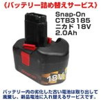 CTB3185 バッテリーリフレッシュ 電池再生 スナップオン Snap-on