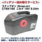 CTB4185 バッテリーリサイクル 電池交換 スナップオン(Snap-on)