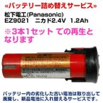 パナソニック EZ9021 3本セット バッテリーリサイクル 電池再生