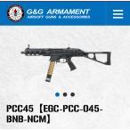 【新製品予約】《先行予約特典》推奨バッテリープレゼント!!  G&Gアーマメント PCC45  【EGC-PCC-045-BNB-NCS】