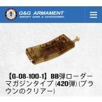 G&G G-08-100-1 Magazine Style 420R BB Loader (Transparent Brown)