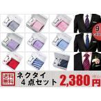 ネクタイ メンズ 4点セット ネクタイピン チーフ カフスボタン フォーマル 結婚式 ビジネス スーツ 9color