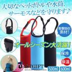 ペットボトルカバー 水筒カバー ステンレスボトルケース サーモス 保冷 保温 ポーチ 500ml 600ml