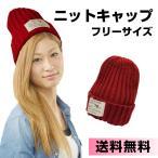ショッピングニットキャップ ニット帽 ニットキャップ 帽子 タグ付き メンズ レディース 春 秋 冬 男女兼用