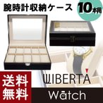 表盒 - 腕時計ケース 10本用 収納 ウォッチケース コレクション 箱 ボックス 展示 おしゃれ クッション付 ブラック