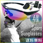 スポーツサングラス 偏光サングラス ゴルフ 釣り 運転 野球 メンズ レディース