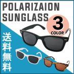 偏光サングラス 偏光レンズ サングラス ウェリントン型 車 釣り 運転 3カラー