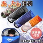寝袋 シュラフ 封筒型 洗える コンパクト 冬用 スリーピングバッグ 最低使用温度-15度 収納袋 4カラー