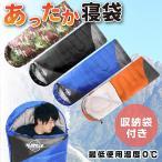 寝袋 シュラフ 封筒型 コンパクト .洗える 冬用 スリーピングバッグ 最低使用温度0度 収納袋 4カラー