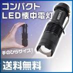 ショッピング懐中電灯 小型 LEDライト ハンディライト 懐中電灯 ズームフォーカス機能付き ブラック