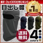 タクティカル フェイスマスク 目出し帽 バラクラバ サバゲー ネックウォーマー 防寒