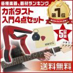 ギターカポ カポタスト ギター カポ マイクロファイバークロス ピック ピックホルダー 4点セット アコギ エレキ クラシック フォーク 4カラー