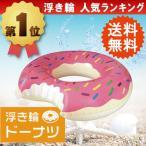 浮き輪 浮輪 フロート ドーナツ 大人用 100cm 日本語取扱説明書 ピンク