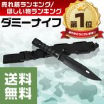 ダミーナイフ ゴム製 サバゲー 装備 大型 M9モデル ケース付 ミリタリー トレーニングナイフ コスプレ ナイフ バヨネット 銃剣 ブラック
