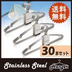 ハンガー ステンレス 40cm 42cm 45cm 3サイズ 30本セット 丈夫 錆びにくい 滑り止め くぼみ付 衣料 シルバー