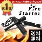 火打石 火打ち石 ファイヤースターター アルミ マグネシウム 日本語説明書 収納袋 ブラック