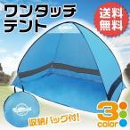 ポップアップテント ワンタッチ 簡易テント UVカット サンシェードテント  2〜3人用 3カラー