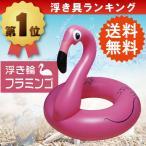 浮き輪 浮輪 フロート フラミンゴ 大人用 100cm 日本語取扱説明書 ピンク