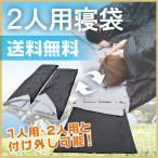 ショッピング寝袋 2人用 寝袋 シュラフ スリーピングバッグ 封筒型 丸洗い 最低使用温度-5度 収納袋 枕付き ブラック
