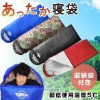 寝袋 シュラフ スリーピングバッグ 封筒型 コンパクト 軽量 丸洗い 最低使用温度5度 収納袋 4カラー