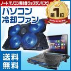 ノートパソコン 冷却ファン 冷却パッド 冷却台 ノートPCクーラー 静音 クール USBポート2口 USB接続 LED搭載 4ファン 15.6インチ 17インチ ブラック ブルー