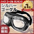 ゴーグル コスプレ サバゲー バイク メガネ イベント 眼鏡 ビンテージ レトロ風