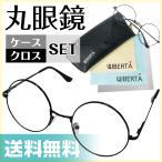 丸メガネ 伊達眼鏡 レトロ コスプレ ハロウィン 眼鏡ケース メンズ レディース 3カラー