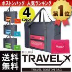 折りたたみバッグ 旅行用 ボストンバッグ コンパクト キャリーオンバッグ