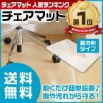 LIBERTA 床保護マット チェアマット フロアシート 透明 クリア 奥行180cm 幅90cm 厚さ1.5cm 長方形タイプ