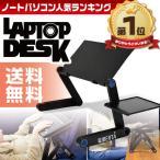 ショッピングノートパソコン ノートパソコンスタンド PCスタンド パソコンデスク 姿勢/角度調整可能 折りたたみ式