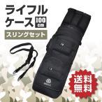 ライフルケース ダブルガンケース 100cm 2サイズ スリング セット サバゲー 装備 アイテム 大型 ミリタリー ナイロン エアーソフト 収納袋 2WAYタイプ ブラック