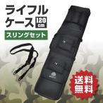 ライフルケース ダブルガンケース 120cm 2サイズ スリング セット サバゲー 装備 ミリタリー ナイロン エアーソフト 収納袋 2WAY ブラック