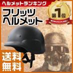 M88 フリッツヘルメット タクティカルヘルメット サバゲー コスプレ用 ブラック