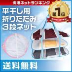 洗濯物干し 物干しネット 平干しネット 3段 折りたたみ式