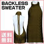 童貞を殺すセーター タートルネック レディース ニットセーター 背中開き 黒 セクシー