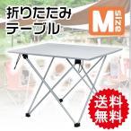 アウトドアテーブル アルミ 折りたたみ コンパクト ロールテーブル BBQ 軽量 Mサイズ