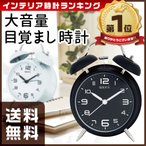 LIBERTA 目覚まし時計 置き時計 大音量 アナログ ベル バックライト ホワイト