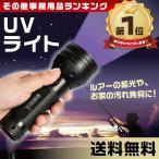 ブラックライト 51LED UVライト 紫外線ライト 懐中電灯 単三電池
