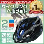 自転車 ヘルメット サイクリング メンズ レディース 大人用 タイプB