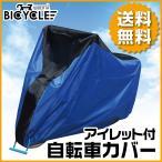 自転車カバー サイクルカバー ブルー 撥水 丈夫 UVカット 盗難防止アイレット 29インチ ナイロン