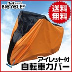 自転車カバー サイクルカバー オレンジ 防水 丈夫 UVカット 盗難防止アイレット 29インチ ナイロン