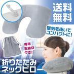 エアーネックピロー 折りたたみ 旅行 コンパクト 首枕 ネッククッション 空気 携帯用
