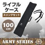 ライフルケース ガンケース ソフト サバゲー スリングセット 約100cm タイプB