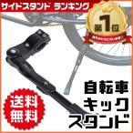 自転車スタンド キックスタンド サイドスタンド ロードバイク クロスバイク
