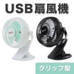 USB扇風機 クリップ 卓上 静穏 360℃回転 2段階風量