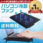 冷却ファン ノートパソコン PC 冷却台 クーラー 2口USBポート タイプB