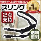 スリング サバゲー 装備 2点 ワンタッチ タクティカル ミリタリー