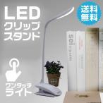 LED デスクライト クリップ式 電気スタンド タッチパネル 無段階調光 USB充電式 14LED 120ルーメン
